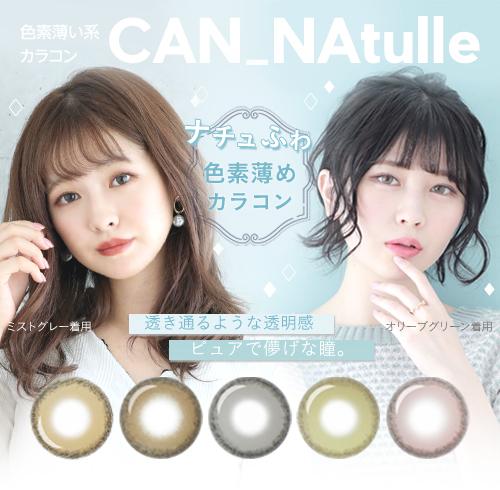 色素薄い系カラコンCAN_NAtulle ナチュふわ色素薄め カラコン 透き通るような透明感 ピュアで儚げな瞳。