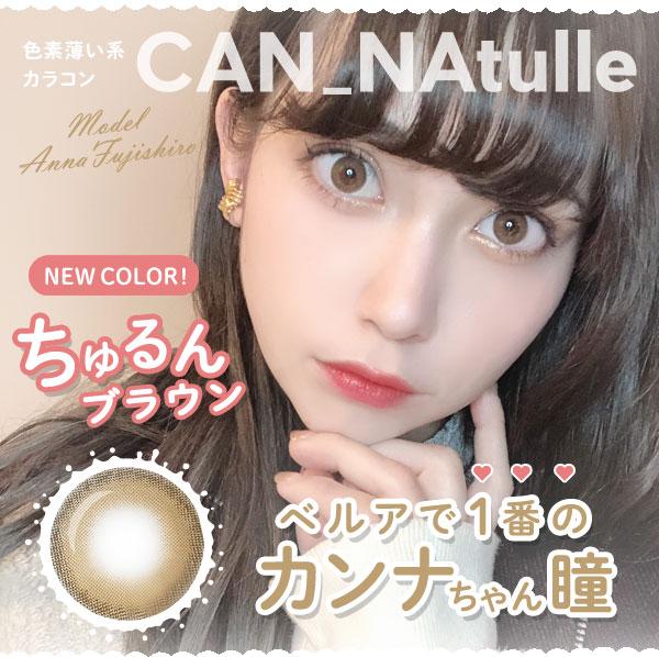 色素薄い系カラコンCAN_NAtulle NEWCOLOR ちゅるんブラウン ベルアで一番のカンナちゃん瞳