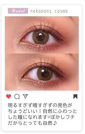 明るすぎず暗すぎずの発色がちょうどいい!自然にふわっとした瞳になれます♡ぼかしフチだからとっても自然♪