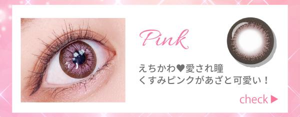 ピンク。えちかわ!愛され瞳!くすみピンクがあざと可愛い!チェック