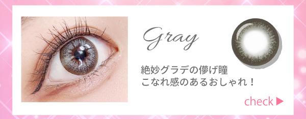 グレー。絶妙グラデの儚げ瞳!こなれ感のあるおしゃれ!チェック