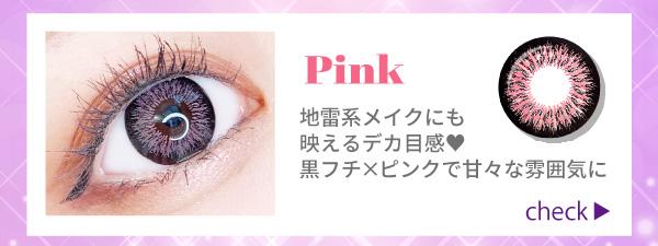 ピンク。地雷系メイクにも映えるデカ目感!黒フチ×ピンクで甘々な雰囲気に!チェック