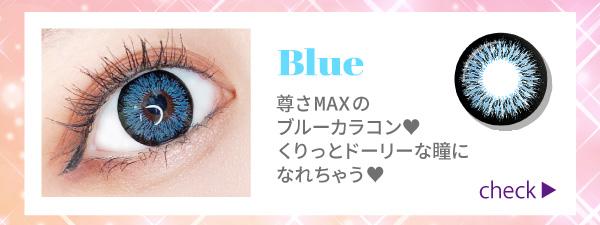 ブルー。尊さMAXのブルーカラコン!くりっとドーリーな瞳になれちゃう!チェック