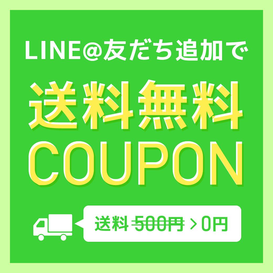 LINE@お友達限定送料無料COUPON