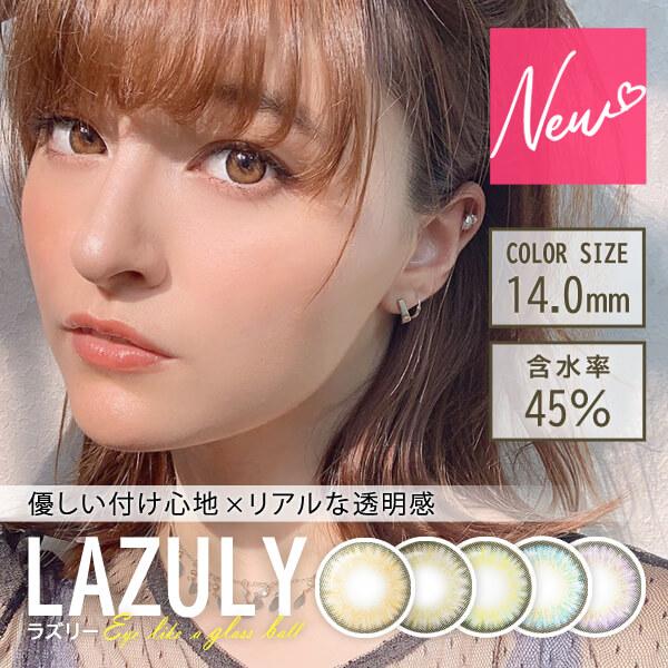 /index/bnr_lazuly.jpg