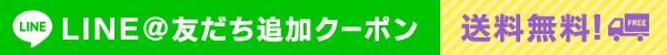 LINE@友だち追加クーポン 送料0円