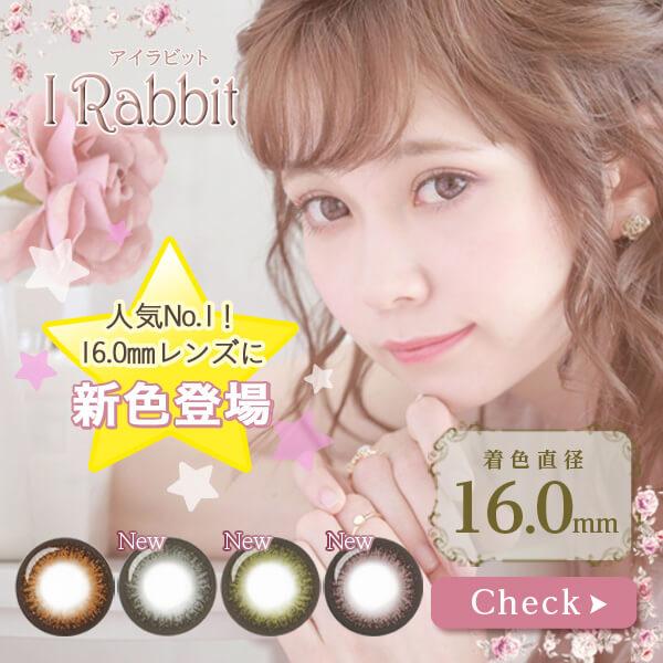 I Rabbit(アイラビット)16mmレンズに新色登場
