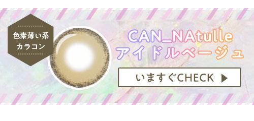 色素薄い系カラコン CAN_NAtulleアイドルベージュ いますぐCHECK