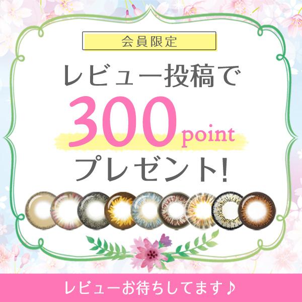 【会員限定】レビュー投稿で300pointプレゼント!レビューお待ちしています♪