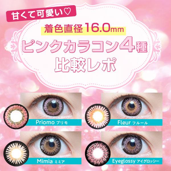 しっかり盛れて甘めの瞳!16.0mmピンクカラコン4種の比較レポ