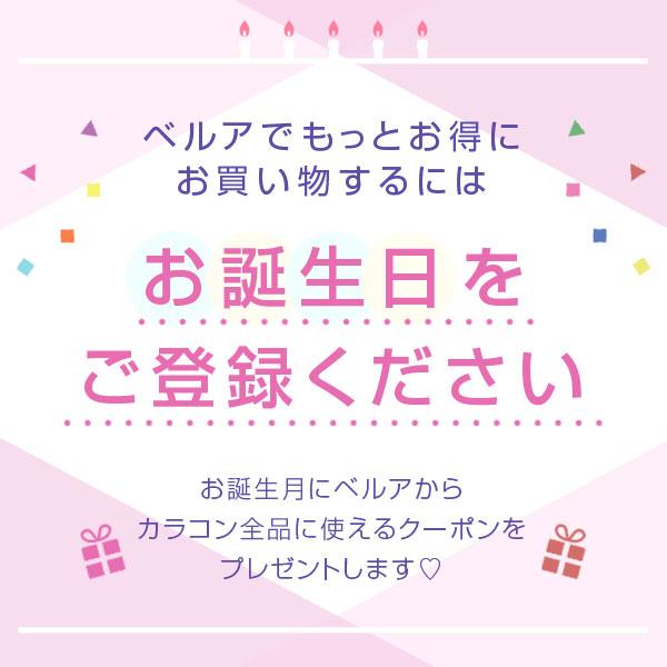 ベルアでもっとお得にお買い物するにはお誕生日をご登録ください。 お誕生月にベルアからカラコン全品に使えるクーポンをプレゼントします。