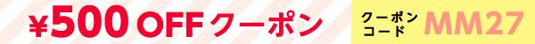 GW限定¥500OFF クーポンコードMM27