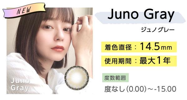 Juno Grayジュノグレー 乱視 遠視 度あり度なし 着色直径:14.5mm 使用期間:最大1年