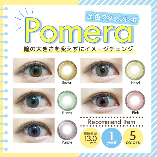 ポメラ全色スタッフレポ☆彡小粒カラコンで瞳の大きさを変えずにイメージチェンジ