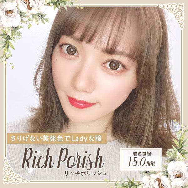 さりげない美発色でLadyな瞳 RichPorish リッチポリッシュ 着色直径 15.0mm