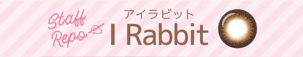I Rabbit アイラビット