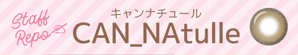 CAN_NAtulleキャンナチュール