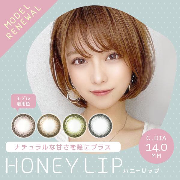 HONEYLIP ハニーリップ ナチュラルな甘さを瞳にプラス 着色直径14.0mm