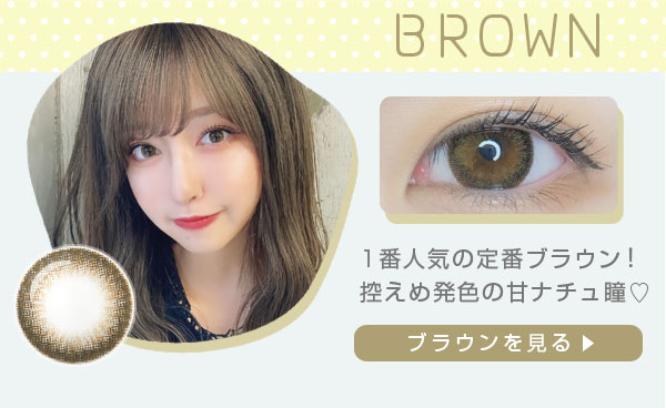 ブラウンを見る