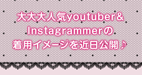 大大大人気youtuber&Instagrammer着用イメージを近日公開♪