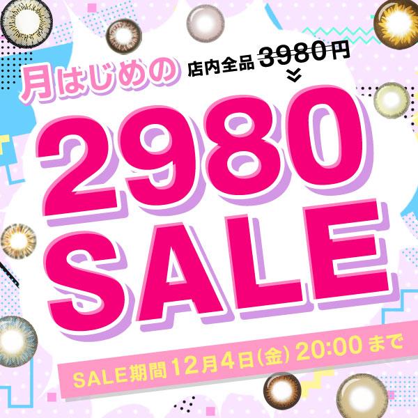 月初めの2980SALE 店内全品3980円 SALE期間12月4日20:00まで