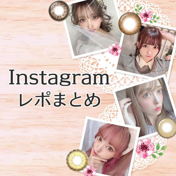 Instagramレポまとめ