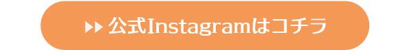 公式Instagramはコチラ