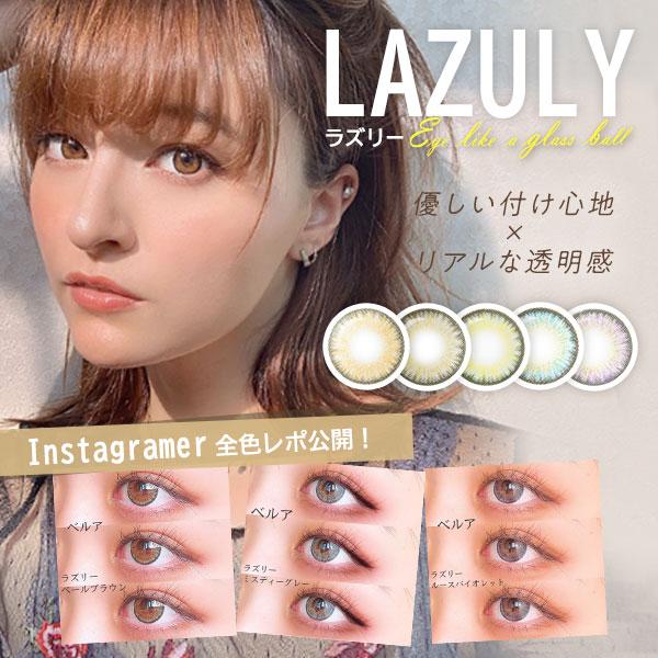LAZULY ラズリー 優しい付け心地×リアルな透明感 Instagramer 全色レポ公開!