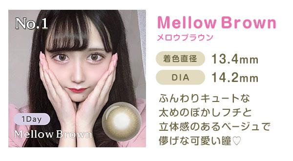 No.1 MellowBrownメロウブラウン 着色直径13.4mm DIA14.2mm ふんわりキュートな 太めのぼかしフチと立体感のあるベージュで儚げな可愛い瞳