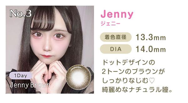 No.3 Jennyジェニー 着色直径13.0mm DIA14.2mm ドットデザインの2トーンのブラウンがしっかりなじむ 綺麗めなナチュラル瞳