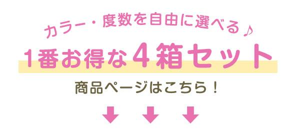 カラー・度数を自由に選べる♪1番お得な4箱セット商品ページはこちら!
