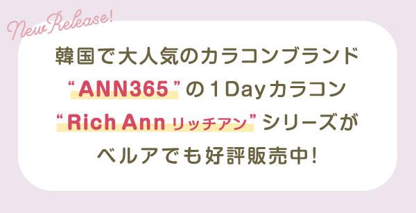 """NewRelease 韓国で大人気のカラコンブランド""""ANN365""""の1Dayカラコン""""RichAnnリッチアン""""シリーズがベルアで販売スタート♪"""