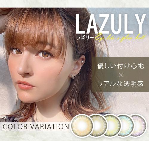 LAZULY ラズリー 優しい付け心地×リアルな透明感