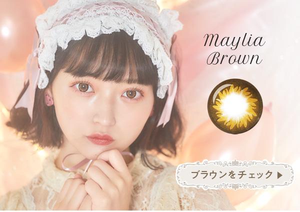 Maylia brown