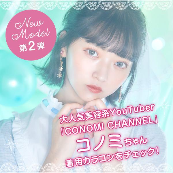 NewModel第2弾 大人気美容系YouTuber「CONOMI CHANNEL」コノミちゃん