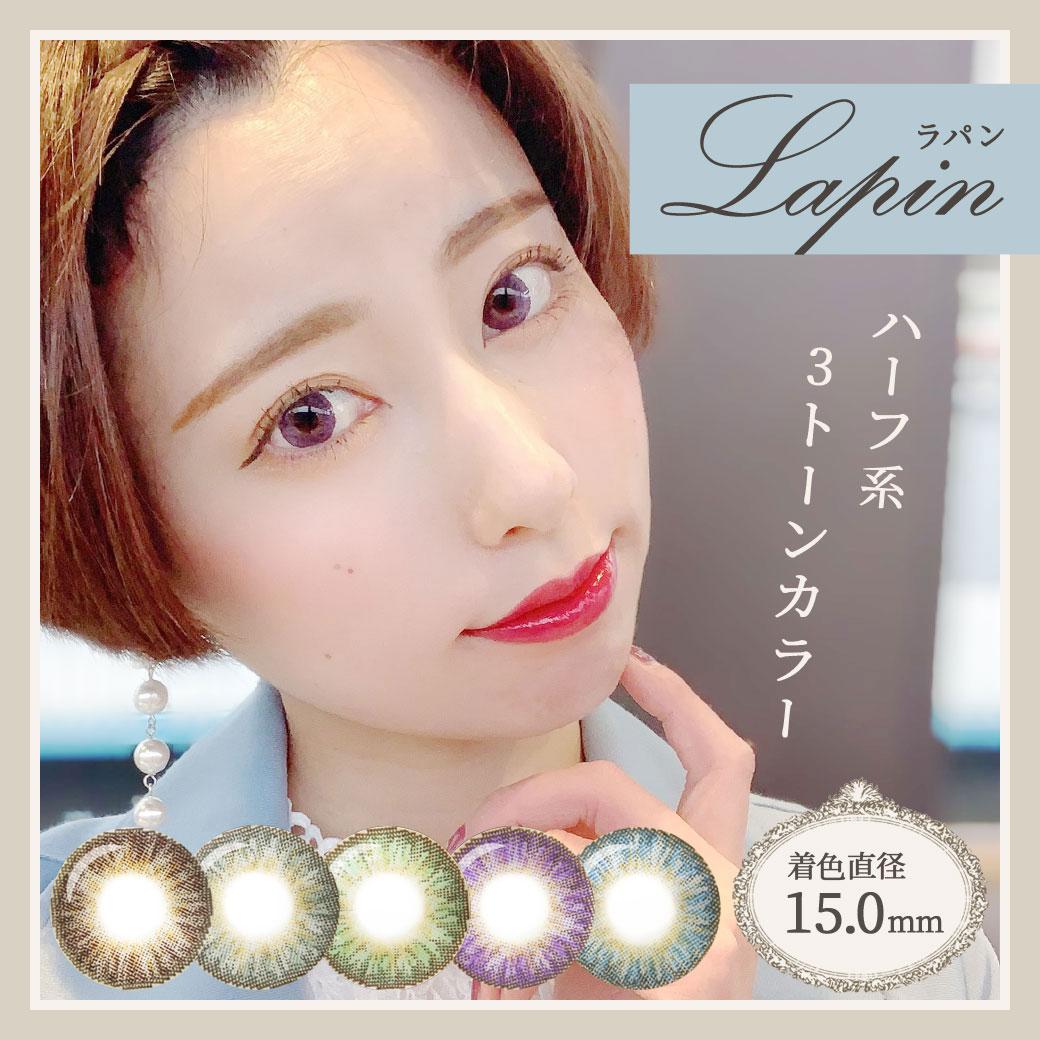 Lapin ラパン ハーフ系3トーンカラー 着色直径:15.0mm