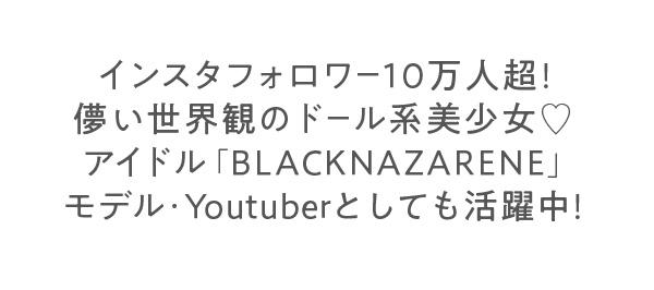インスタフォロワー10万人超!儚い世界観のドール系美少女 アイドル「BLACKNAZARENE」モデル・Youtuberとしても活躍中!
