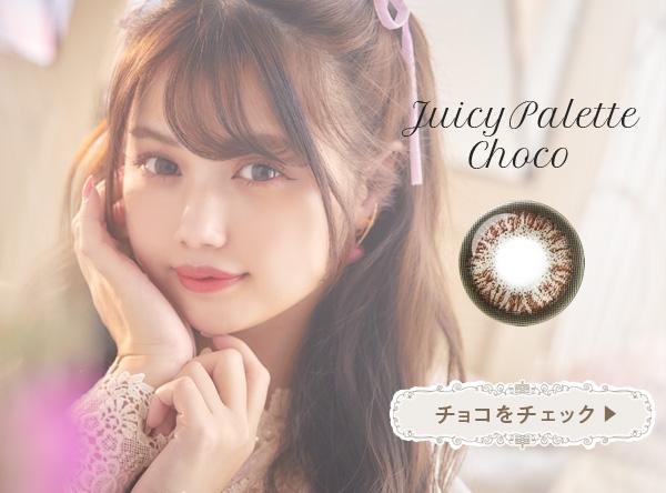 JuicyPalette choco