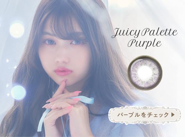 JuicyPalette purple