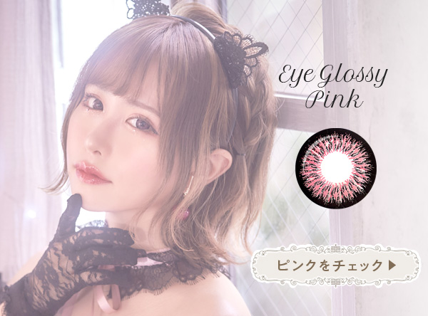 EyeGlossy ppink