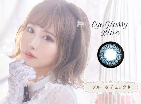EyeGlossy blue