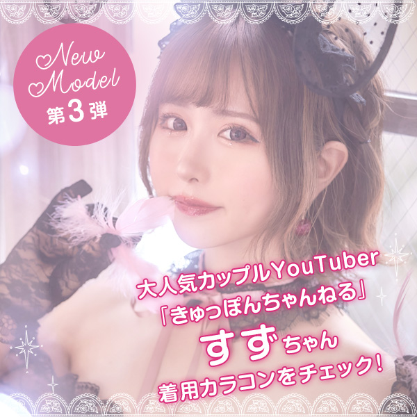 NewModel第3弾 大人気YouTuber「きゅっぽんちゃんねる」すずちゃん