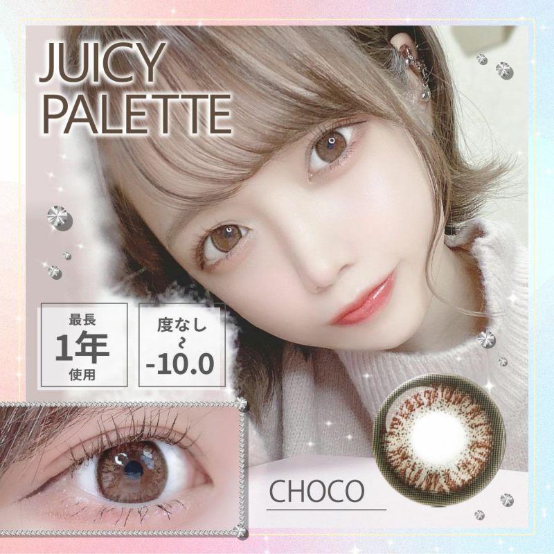 Juicy Palette